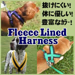 fleecelinedHarness.jpg